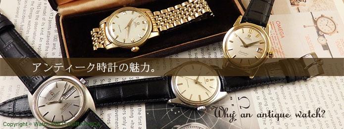 アンティーク時計の魅力